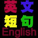 英文短句 icon