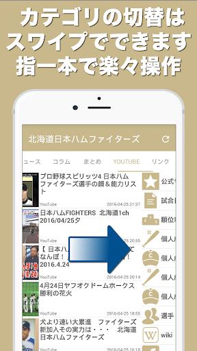 玩免費運動APP|下載北海道日本ハムファイターズニュース By アプリdeニュース app不用錢|硬是要APP