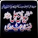 Arabic Poetry of Hazrat Ali RA (Urdu Explanation) for PC Windows 10/8/7