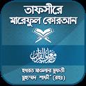 তাফসীরে মারেফুল কোরআন ~tafsir mareful quran bangla icon