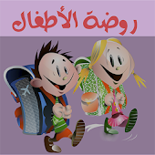 Muslim Kids Education Arabic