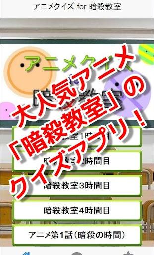 アニメクイズ for 暗殺教室~人気マンガの無料クイズアプリ