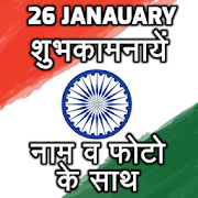 Republic Day Greetings Card With Name
