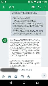 비밀문자(데이터사용무) screenshot 4