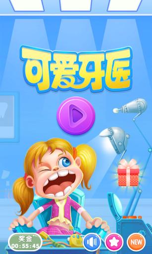 可爱牙医 - 医生系列儿童游戏