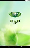 Screenshot of 慈濟影音網