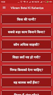 Download Vikram Betal ki Kahaniya For PC Windows and Mac apk screenshot 3