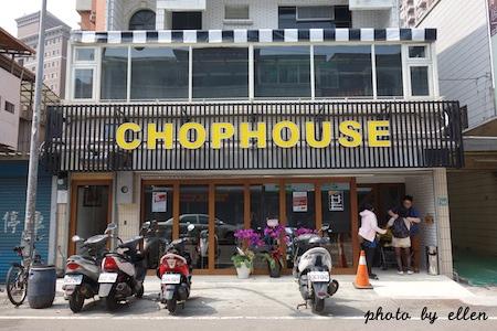 Chophouse恰好食美式餐廳