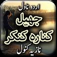 Jheel Kinara Kankar by Nazia Kanwal - Urdu Novel icon