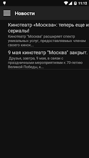 Кинотеатр «Москва»- screenshot thumbnail