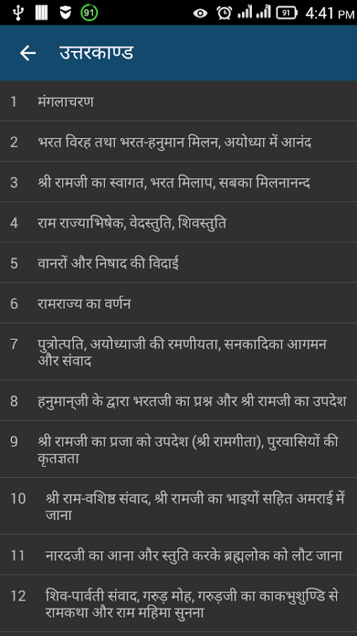essay on ramcharitmanas in english Tulsidas hindi poems pdf language ramcharitmanas  ebook free download in hindi & english enjoy proficient essay writing and custom writing.