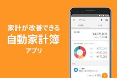 家計簿 マネーフォワード ME 無料で人気の家計簿アプリのおすすめ画像1