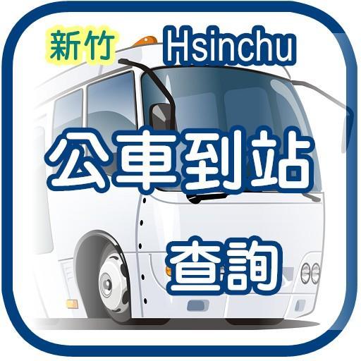 新竹公車動態