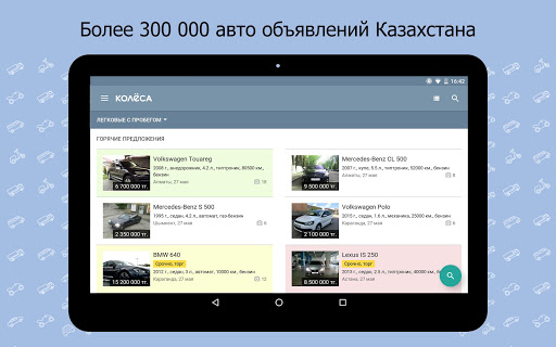 Kolesa.kz — авто объявления app (apk) free download for Android/PC/Windows screenshot