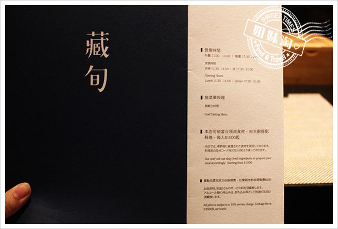藏旬日本料理 菜單