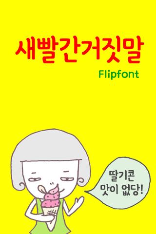 GFFib™ Korean Flipfont