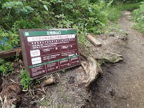 五竜登山口(この先は遊歩道?)