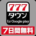 パチスロ・パチンコアプリ遊び放題777TOWN icon