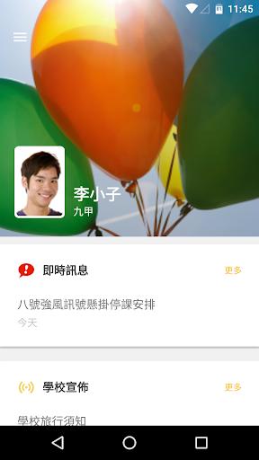 Screenshot for eClass Student App in Hong Kong Play Store
