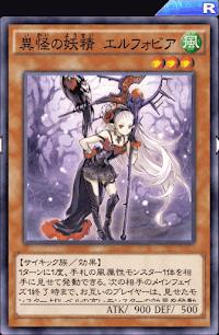 異怪の妖精エルフォビア
