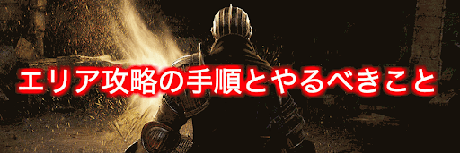 チャート 攻略 ソウル ダーク 2