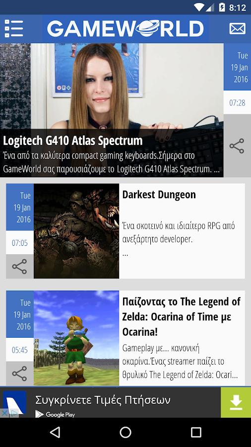 GameWorld - στιγμιότυπο οθόνης