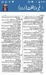 Urdu Dictionary | Free Urdu Dictionary | 2020 Urdu Dictionary 4