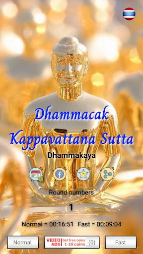 Dhammacakkappavattana Sutta - Dhammakaya Thailand screenshots 1