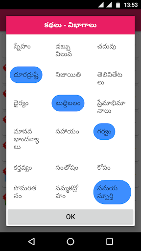 Telugu Stories (moral) - Apps on Google Play