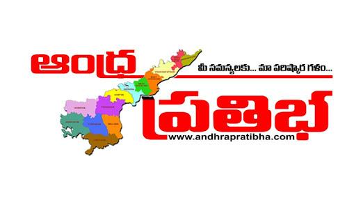 Andhra pratibha  screenshots 7