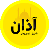 Athan Salat prayer Voice for Lollipop - Android 5.0