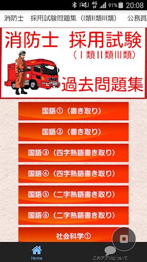 公務員試験 消防士(消防官) 試験問題 過去120問題