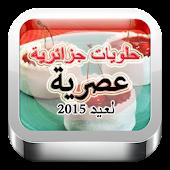 حلويات جزائرية عصرية لعيد 2015