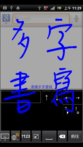 Screenshot for 蒙恬筆 Lite - 繁簡合一中文辨識 in Hong Kong Play Store