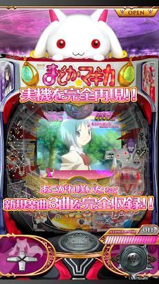 ぱちんこ 魔法少女まどか☆マギカのおすすめ画像2