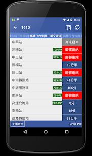 台灣公車通 (台北/桃園/台中/台南/高雄公車/公路客運) - screenshot thumbnail