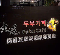 九尾韓國豆腐煲