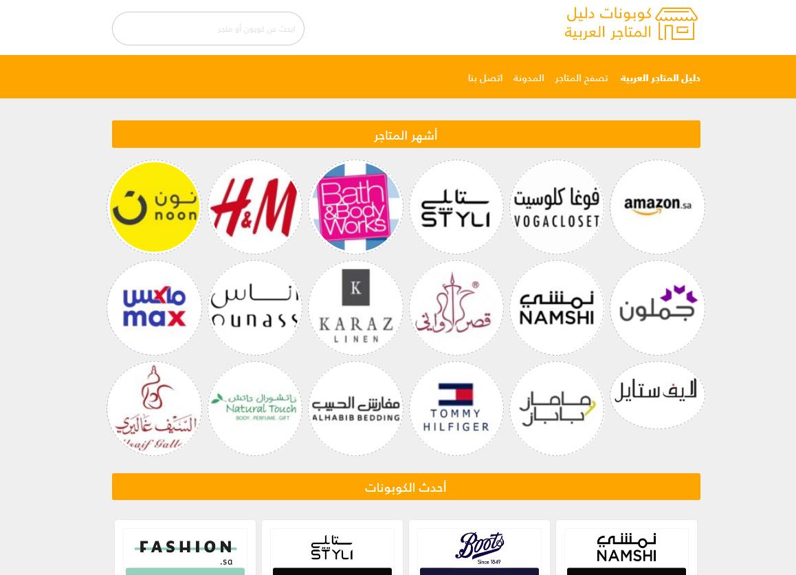 كوبونات خصم لعام 2021 من موقع دليل المتاجر العربية عروض لا تنتهي
