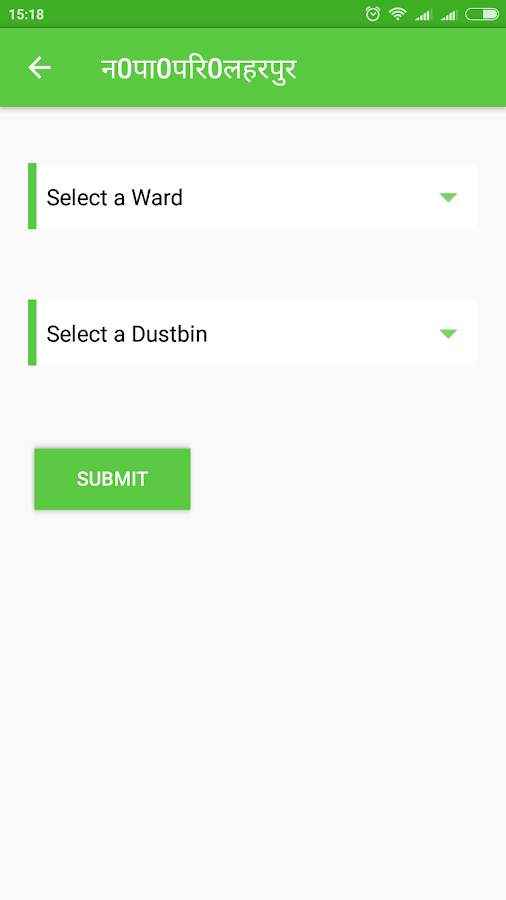 Swachh Sitapur- screenshot