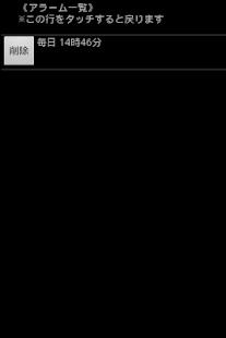 App 目覚ましランダムアラーム APK for Windows Phone