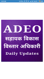 ADEO 2017 screenshot