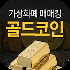 가상화폐 ( 자동매매 골드코인 ) icon