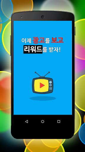무료 충전 - 비디오 광고 U+데이터 용