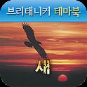 브리태니커 테마북-새