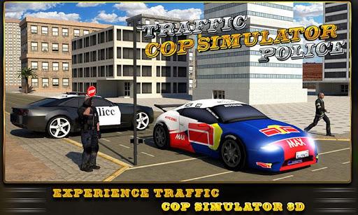 交通警官シミュレータ警察