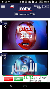 mtv Al Lubnaniya- screenshot thumbnail