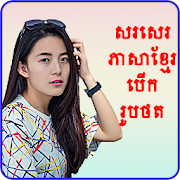 Write Khmer Text On Photo
