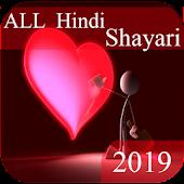 2019 All Hindi Shayari Status