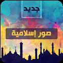 صور اسلاميه دينية بدون نت 2019 icon