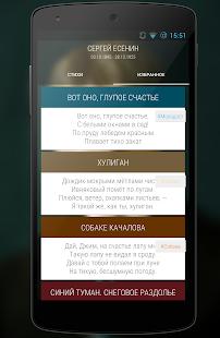 Сергей Есенин - Стихотворения APK for Bluestacks